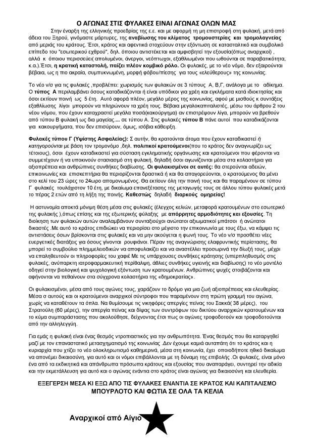 ΚΕΙΜΕΝΟ ΓΙΑ ΤΙΣ ΦΥΛΑΚΕΣ νουμερο 2 (3)-page-001